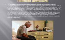 Признаки последней стадии деменции перед смертью