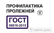 Гост 56819-2015 (2017) профилактика пролежней