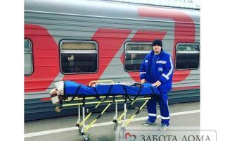 Как перевозить лежачих больных поездом (жд транспортом)