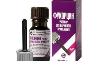 Фукорцин от пролежней: действие, показания, аналоги