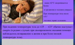При какой температуре тела человек умирает (низкой и высокой)