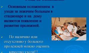 Правила ухода за лежачими больными в стационаре (больнице)