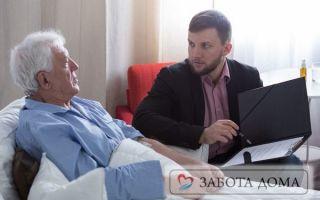 Как вызвать нотариуса к лежачему больному на дом