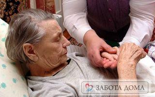 Уход за пожилым человеком старше 80 лет в домашних условиях