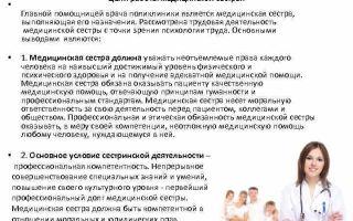 Медсестра сиделка: задачи, ответственность, обязанности и выбор